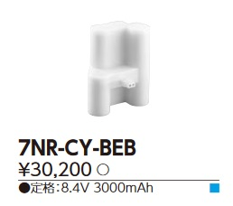 【最安値挑戦中!最大34倍】東芝 7NR-CY-BEB 誘導灯・非常用照明器具の交換電池 受注生産品 [∽§]