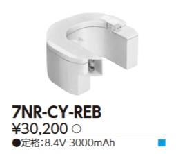 【最安値挑戦中!最大34倍】東芝 7NR-CY-REB 誘導灯・非常用照明器具の交換電池 受注生産品 [∽§]
