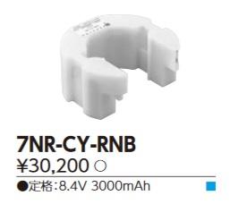 【最安値挑戦中!最大34倍】東芝 7NR-CY-RNB 誘導灯・非常用照明器具の交換電池 受注生産品 [∽§]