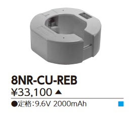 【最安値挑戦中!最大34倍】東芝 8NR-CU-REB 誘導灯・非常用照明器具の交換電池 受注生産品 [∽§]