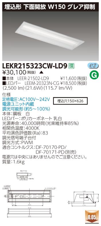 【最安値挑戦中!最大34倍】東芝 LEKR215323CW-LD9 ベースライト TENQOO埋込20形 W150 グレア抑制 LED(白色) 電源ユニット内蔵 調光 受注生産品 [∽§]