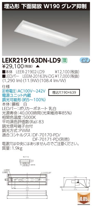 【最安値挑戦中!最大34倍】東芝 LEKR219163DN-LD9 ベースライト TENQOO埋込20形 W190 グレア抑制 LED(昼白色) 電源ユニット内蔵 調光 受注生産品 [∽§]