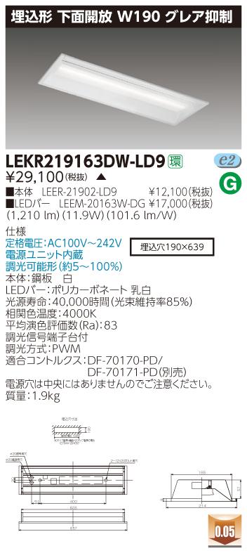 【最安値挑戦中!最大34倍】東芝 LEKR219163DW-LD9 ベースライト TENQOO埋込20形 W190 グレア抑制 LED(白色) 電源ユニット内蔵 調光 受注生産品 [∽§]