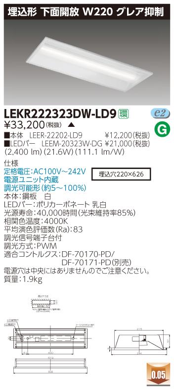 【最安値挑戦中!最大34倍】東芝 LEKR222323DW-LD9 ベースライト TENQOO埋込20形 W220 グレア抑制 LED(白色) 電源ユニット内蔵 調光 受注生産品 [∽§]