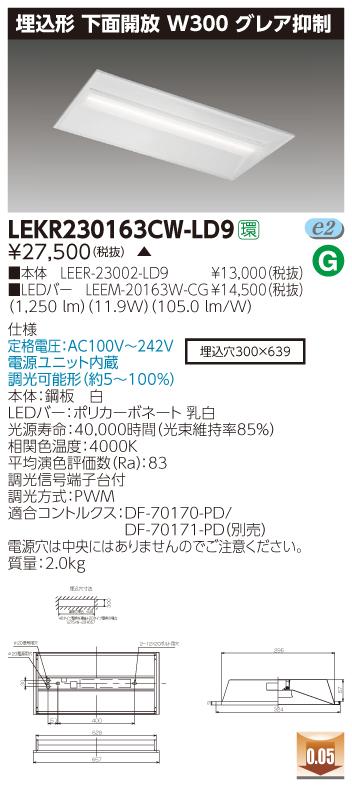 【最安値挑戦中!最大34倍】東芝 LEKR230163CW-LD9 ベースライト TENQOO埋込20形 W300 グレア抑制 LED(白色) 電源ユニット内蔵 調光 受注生産品 [∽§]