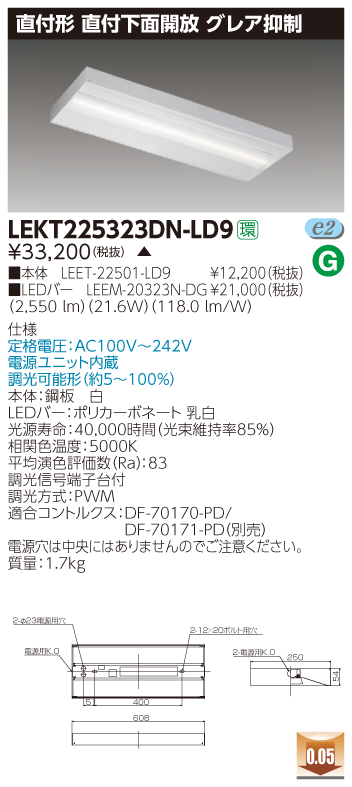 【最安値挑戦中!最大34倍】東芝 LEKT225323DN-LD9 ベースライト TENQOO直付20形箱形 グレア抑制 LED(昼白色) 電源ユニット内蔵 調光 受注生産品 [∽§]