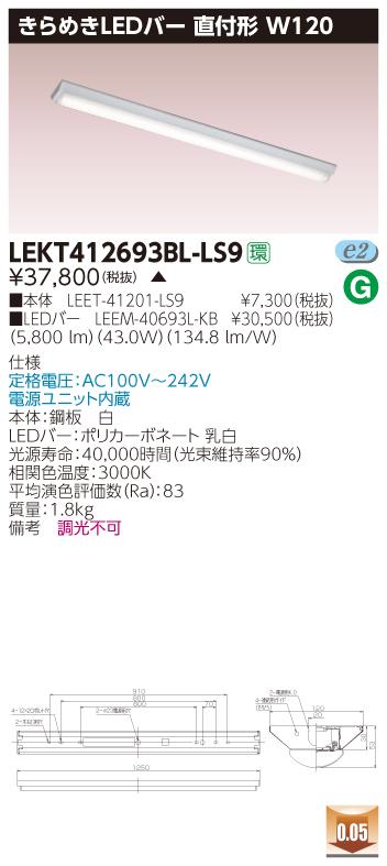 【最安値挑戦中!最大34倍】東芝 LEKT412693BL-LS9 ベースライト TENQOO直付 きらめきLEDバー W120 電球色 電源ユニット内蔵 非調光 受注生産品 [∽§]