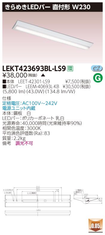 【最安値挑戦中!最大34倍】東芝 LEKT423693BL-LS9 ベースライト TENQOO直付 きらめきLEDバー W230 電球色 電源ユニット内蔵 非調光 受注生産品 [∽§]