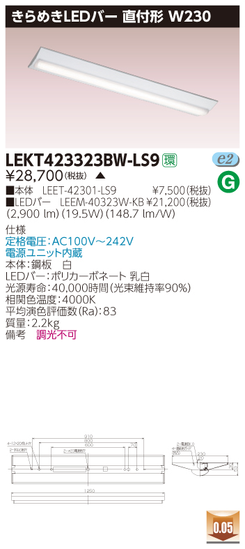 【最安値挑戦中!最大34倍】東芝 LEKT423323BW-LS9 ベースライト TENQOO直付 きらめきLEDバー W230 LED(白色) 電源ユニット内蔵 非調光 受注生産品 [∽§]