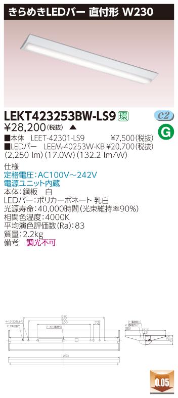 【最安値挑戦中!最大34倍】東芝 LEKT423253BW-LS9 ベースライト TENQOO直付 きらめきLEDバー W230 LED(白色) 電源ユニット内蔵 非調光 受注生産品 [∽§]