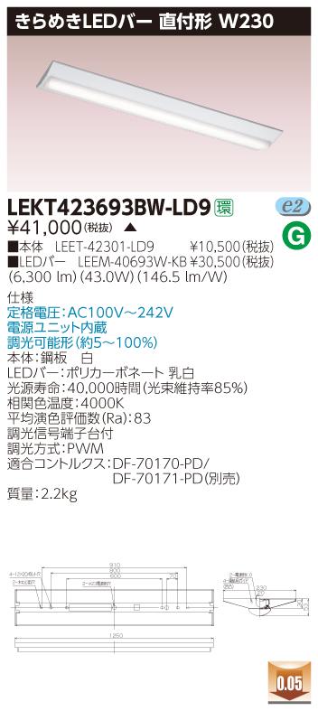 【最安値挑戦中!最大34倍】東芝 LEKT423693BW-LD9 ベースライト TENQOO直付 きらめきLEDバー W230 LED(白色) 電源ユニット内蔵 調光 受注生産品 [∽§]