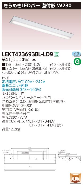 【最安値挑戦中!最大33倍】東芝 LEKT423693BL-LD9 ベースライト TENQOO直付 きらめきLEDバー W230 LED(電球色) 電源ユニット内蔵 調光 受注生産品 [∽§]
