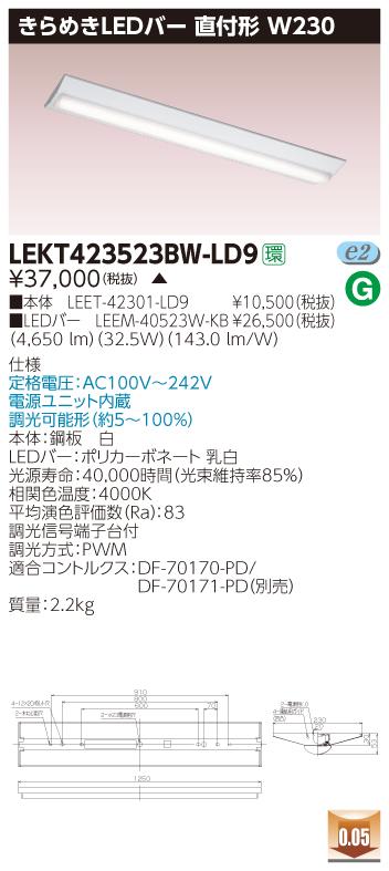 【最安値挑戦中!最大34倍】東芝 LEKT423523BW-LD9 ベースライト TENQOO直付 きらめきLEDバー W230 LED(白色) 電源ユニット内蔵 調光 受注生産品 [∽§]