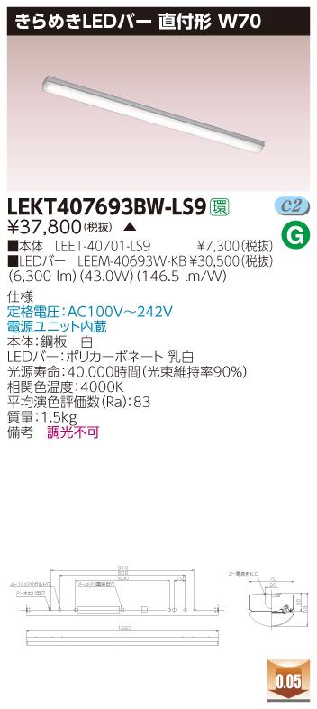 【最安値挑戦中!最大34倍】東芝 LEKT407693BW-LS9 ベースライト TENQOO直付 きらめきLEDバー W70 LED(白色) 電源ユニット内蔵 非調光 受注生産品 [∽§]