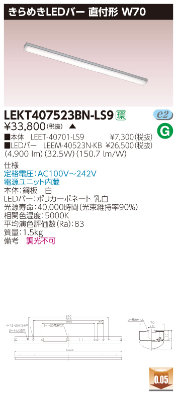【最安値挑戦中!最大34倍】東芝 LEKT407523BN-LS9 ベースライト TENQOO直付 きらめきLEDバー W70 LED(昼白色) 電源ユニット内蔵 非調光 受注生産品 [∽§]