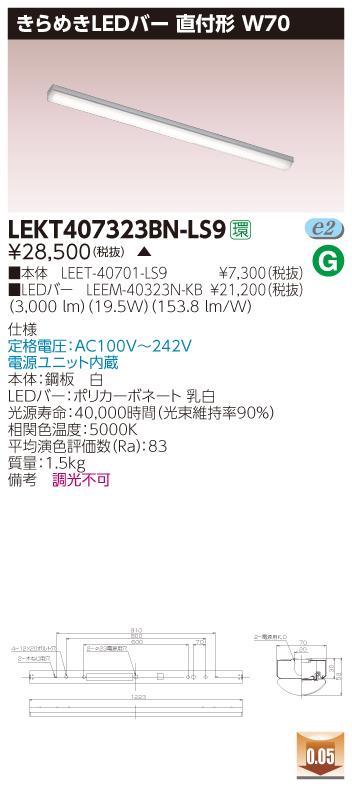 【最安値挑戦中!最大34倍】東芝 LEKT407323BN-LS9 ベースライト TENQOO直付 きらめきLEDバー W70 LED(昼白色) 電源ユニット内蔵 非調光 受注生産品 [∽§]