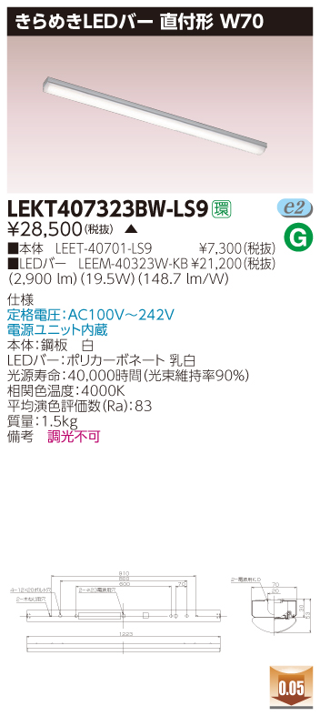 【最安値挑戦中!最大34倍】東芝 LEKT407323BW-LS9 ベースライト TENQOO直付 きらめきLEDバー W70 LED(白色) 電源ユニット内蔵 非調光 受注生産品 [∽§]