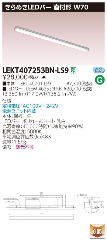 【最安値挑戦中!最大34倍】東芝 LEKT407253BN-LS9 ベースライト TENQOO直付 きらめきLEDバー W70 LED(昼白色) 電源ユニット内蔵 非調光 受注生産品 [∽§]