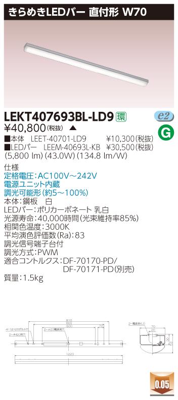 【最安値挑戦中!最大34倍】東芝 LEKT407693BL-LD9 ベースライト TENQOO直付 きらめきLEDバー W70 LED(電球色) 電源ユニット内蔵 調光 受注生産品 [∽§]