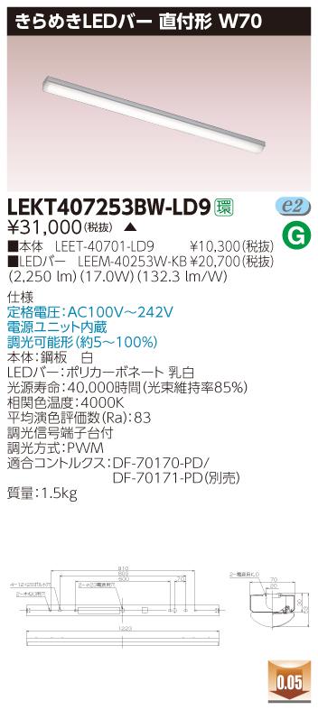 【最安値挑戦中!最大34倍】東芝 LEKT407253BW-LD9 ベースライト TENQOO直付 きらめきLEDバー W70 LED(白色) 電源ユニット内蔵 調光 受注生産品 [∽§]