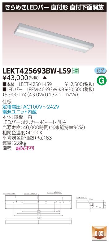 【最安値挑戦中!最大33倍】東芝 LEKT425693BW-LS9 ベースライト TENQOO直付箱形 きらめきLEDバー LED(白色) 電源ユニット内蔵 非調光 受注生産品 [∽§]