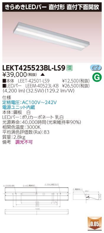 【最安値挑戦中!最大33倍】東芝 LEKT425523BL-LS9 ベースライト TENQOO直付箱形 きらめきLEDバー LED(電球色) 電源ユニット内蔵 非調光 受注生産品 [∽§]
