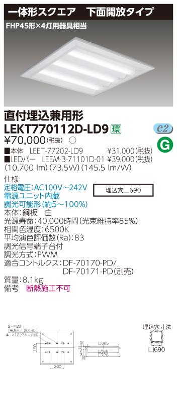 【最安値挑戦中!最大34倍】東芝 LEKT770112D-LD9 ベースライト TENQOOスクエア直付埋込兼用 □720開放 下面開放 LED(昼光色) 電源ユニット内蔵 調光 [∽]