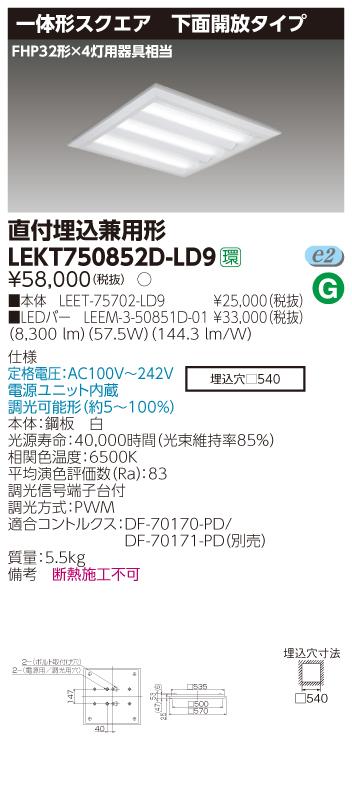 【最安値挑戦中!最大34倍】東芝 LEKT750852D-LD9 ベースライト TENQOOスクエア直付埋込兼用 □570開放 下面開放 LED(昼光色) 電源ユニット内蔵 調光 [∽]