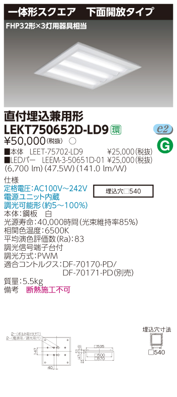 【最安値挑戦中!最大33倍】東芝 LEKT750652D-LD9 ベースライト TENQOOスクエア直付埋込兼用 □570開放 下面開放 LED(昼光色) 電源ユニット内蔵 調光 [∽]
