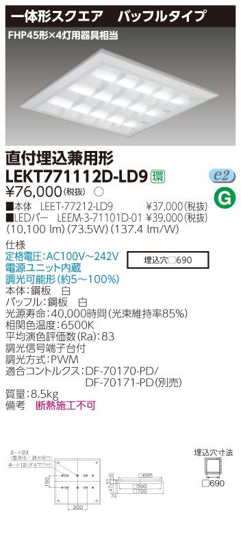 【最安値挑戦中!最大34倍】東芝 LEKT771112D-LD9 ベースライト TENQOOスクエア直付埋込兼用 □720 バッフル LED(昼光色) 電源ユニット内蔵 調光 [∽]