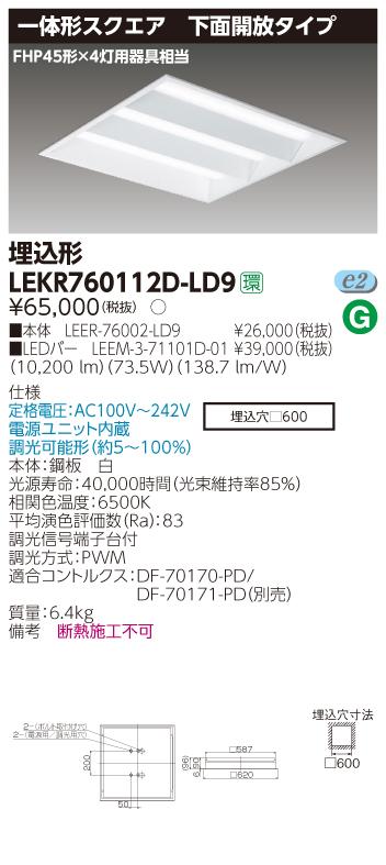 【最安値挑戦中!最大34倍】東芝 LEKR760112D-LD9 ベースライト TENQOOスクエア埋込 □600開放 下面開放 LED(昼光色) 電源ユニット内蔵 調光 [∽]