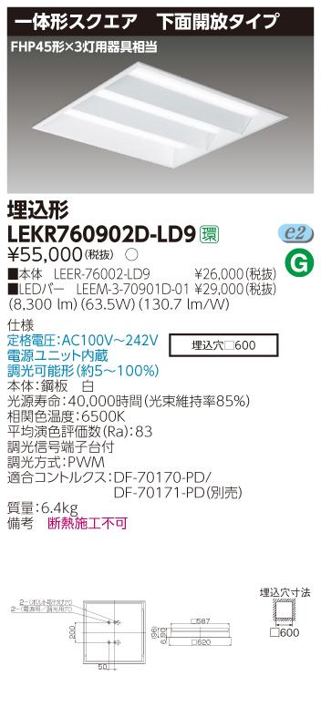 【最安値挑戦中!最大34倍】東芝 LEKR760902D-LD9 ベースライト TENQOOスクエア埋込 □600開放 下面開放 LED(昼光色) 電源ユニット内蔵 調光 [∽]