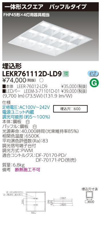【最安値挑戦中!最大34倍】東芝 LEKR761112D-LD9 ベースライト TENQOOスクエア埋込 □600 バッフル LED(昼光色) 電源ユニット内蔵 調光 [∽]