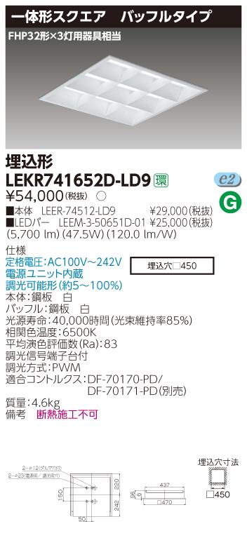 【最安値挑戦中!最大33倍】東芝 LEKR741652D-LD9 ベースライト TENQOOスクエア埋込 □450 バッフル LED(昼光色) 電源ユニット内蔵 調光 [∽]
