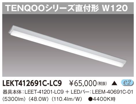 【最安値挑戦中!最大34倍】東芝 LEKT412691C-LC9 ベースライト TENQOO直付40形 W120 調光調色 受注生産品 [∽§]