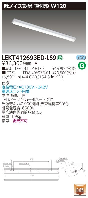 【最安値挑戦中!最大34倍】東芝 LEKT412693ED-LS9 ベースライト TENQOO直付 低ノイズ W120 LED(昼光色) 電源ユニット内蔵 非調光 受注生産品 [∽§]