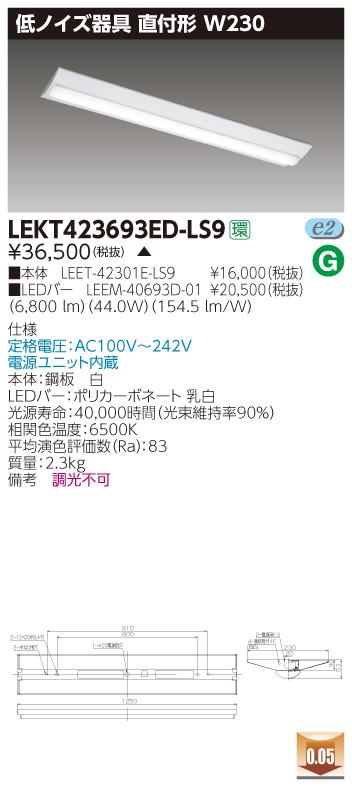 【最安値挑戦中!最大33倍】東芝 LEKT423693ED-LS9 ベースライト TENQOO直付 低ノイズ W230 LED(昼光色) 電源ユニット内蔵 非調光 受注生産品 [∽§]