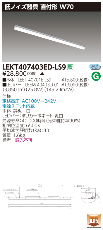 【最安値挑戦中!最大34倍】東芝 LEKT407403ED-LS9 ベースライト TENQOO直付 低ノイズ W70 LED(昼光色) 電源ユニット内蔵 非調光 受注生産品 [∽§]