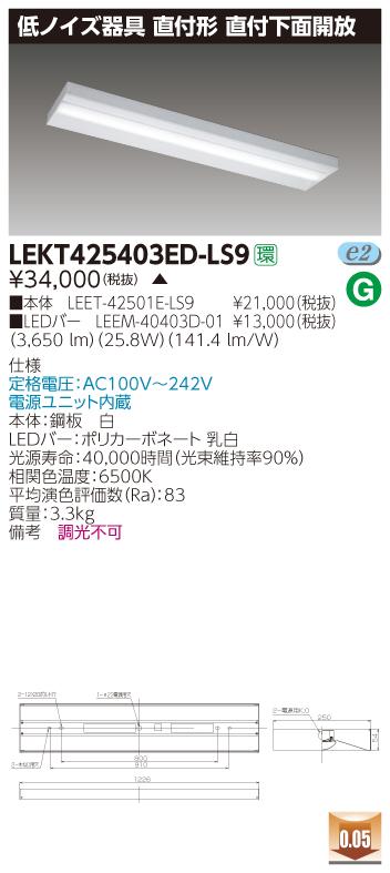 【最安値挑戦中!最大34倍】東芝 LEKT425403ED-LS9 ベースライト TENQOO直付 箱形 低ノイズ LED(昼光色) 電源ユニット内蔵 非調光 受注生産品 [∽§]