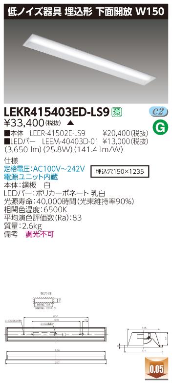 【最安値挑戦中!最大34倍】東芝 LEKR415403ED-LS9 ベースライト TENQOO埋込 低ノイズ W150 LED(昼光色) 電源ユニット内蔵 非調光 受注生産品 [∽§]