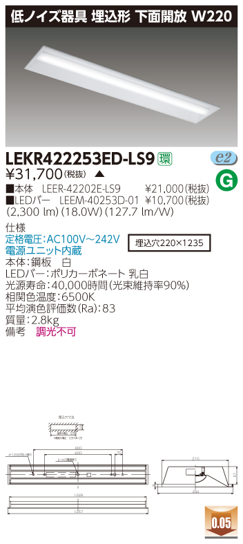 【最安値挑戦中!最大34倍】東芝 LEKR422253ED-LS9 ベースライト TENQOO埋込 低ノイズ W220 LED(昼光色) 電源ユニット内蔵 非調光 受注生産品 [∽§]