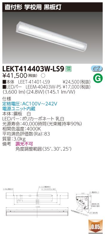 【最安値挑戦中!最大34倍】東芝 LEKT414403W-LS9 ベースライト TENQOO直付40形直付形 学校用 黒板灯 LED(白色) 電源ユニット内蔵 非調光 [∽]