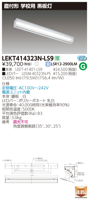 【最安値挑戦中!最大34倍】東芝 LEKT414323N-LS9 ベースライト TENQOO直付40形直付形 学校用 黒板灯 LED(昼白色) 電源ユニット内蔵 非調光 [∽]
