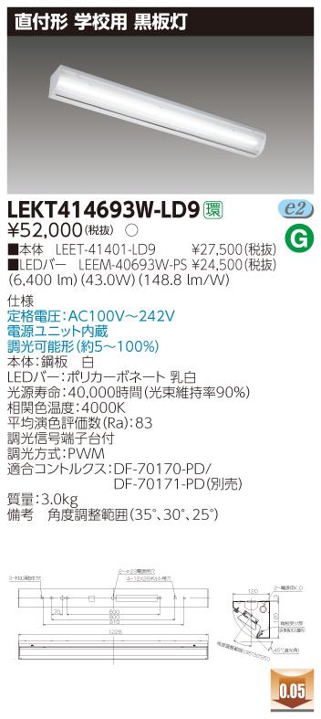 【最安値挑戦中!最大34倍】東芝 LEKT414693W-LD9 ベースライト TENQOO直付40形直付形 学校用 黒板灯 LED(白色) 電源ユニット内蔵 調光 [∽]