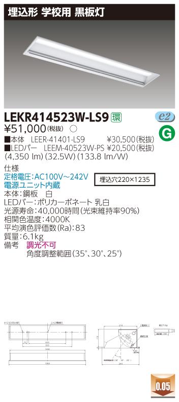 【最安値挑戦中!最大34倍】東芝 LEKR414523W-LS9 ベースライト TENQOO埋込40形埋込形 学校用 黒板灯 LED(白色) 電源ユニット内蔵 非調光 [∽]