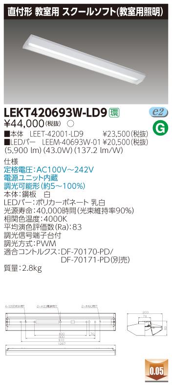 【最安値挑戦中!最大33倍】東芝 LEKT420693W-LD9 ベースライト TENQOO直付40形 教室用照明 スクールソフト LED(白色) 電源ユニット内蔵 調光 [∽]