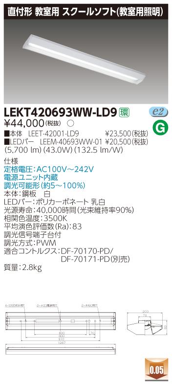 【最安値挑戦中!最大34倍】東芝 LEKT420693WW-LD9 ベースライト TENQOO直付40形 教室用照明 スクールソフト LED(温白色) 電源ユニット内蔵 調光 [∽]