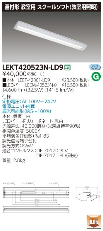 【最安値挑戦中!最大34倍】東芝 LEKT420523N-LD9 ベースライト TENQOO直付40形 教室用照明 スクールソフト LED(昼白色) 電源ユニット内蔵 調光 [∽]