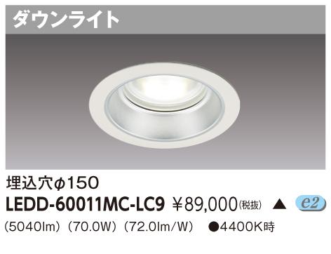 【最安値挑戦中!最大34倍】東芝 LEDD-60011MC-LC9 ベースライト LED一体形ダウンライト調光調色 受注生産品 [∽§]