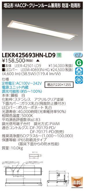 【最安値挑戦中!最大33倍】東芝 LEKR425693HN-LD9 ベースライト TENQOO埋込 HACCP・クリーンルーム兼用形 LED(昼白色) 調光 受注生産品 [∽§]